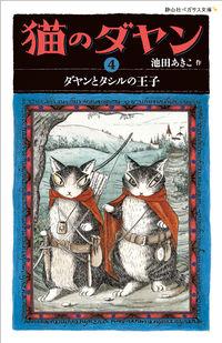 猫のダヤン 4 ダヤンとタシルの王子