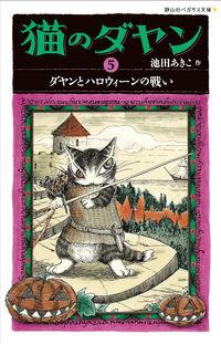 猫のダヤン ダヤンとハロウィーンの戦い