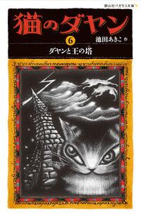 猫のダヤン ダヤンと王の塔