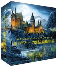 映画ハリー・ポッター 大きく広がるポップ・アップ・ガイド ホグワーツ魔法魔術学校