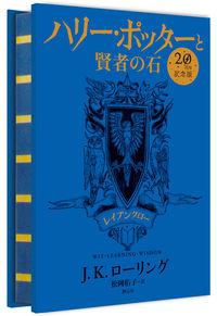 ハリー・ポッターと賢者の石 レイブンクロー<20周年記念版>