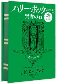 ハリー・ポッターと賢者の石 スリザリン<20周年記念版>