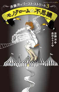モノクロームの不思議 斉藤洋のゴースト・ストリート3
