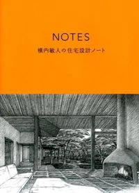 NOTES / 横内敏人の住宅設計ノート