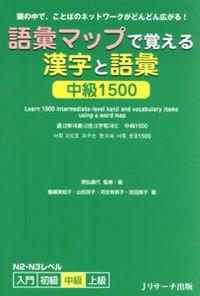 語彙マップで覚える 漢字・語彙 中級1500