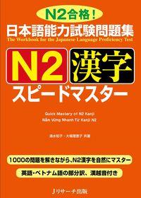 日本語能力試験問題集 N2漢字 スピードマスター