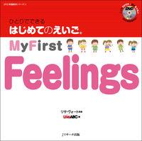 ひとりでできる はじめてのえいご(11) My First Feelings DVD付