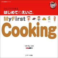 ひとりでできる はじめてのえいご(12) My First Cooking DVD付