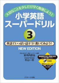 小学英語スーパードリル③英語でいっぱい話そう!書いてみよう! NEW EDITION