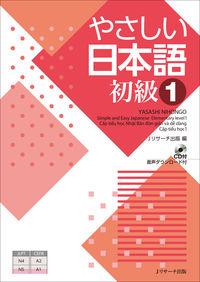 やさしい日本語 初級Ⅰ