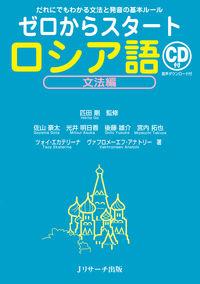ゼロからスタートロシア語 文法編