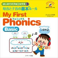 はじめてのフォニックス③ 母音と子音の基本ルール~My First Phonics Basic~