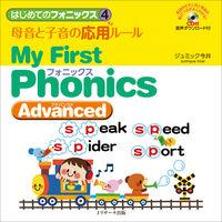 はじめてのフォニックス④ 母音と子音の応用ルール~My First Phonics Advanced~