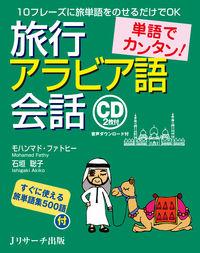単語でカンタン!旅行アラビア語会話