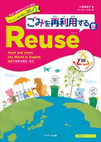 英語で地球をわくわく探検 みんなで取り組む3R ② ごみを再利用するReuse(リユース)