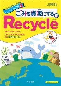 英語で地球をわくわく探検 みんなで取り組む3R ③ ごみを資源にするRecycle(リサイクル)