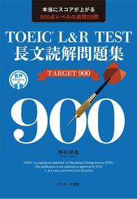 TOEIC® L&R TEST 長文読解問題集 TARGET900