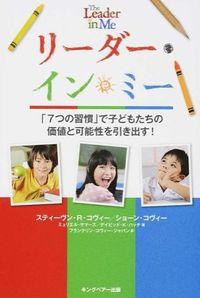 リーダー・イン・ミー / 「7つの習慣」で子どもたちの価値と可能性を引き出す!