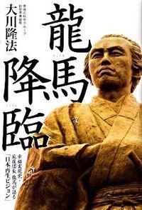 龍馬降臨 / 幸福実現党・応援団長龍馬が語る「日本再生ビジョン」