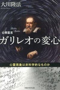 公開霊言ガリレオの変心 : 心霊現象は非科学的なものか