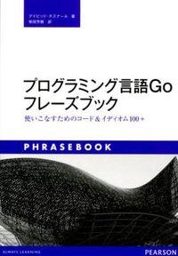 プログラミング言語Goフレーズブック : 使いこなすためのコード&イディオム100+