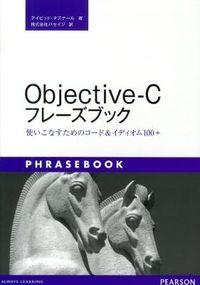 Objective-Cフレーズブック : 使いこなすためのコード&イディオム100+