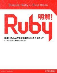 明解!Ruby / 奥深いRubyの文化を身に付けるテクニック