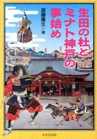 生田の杜とミナト神戸の事始め