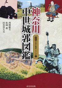 神奈川中世城郭図鑑 図説日本の城郭シリーズ:1