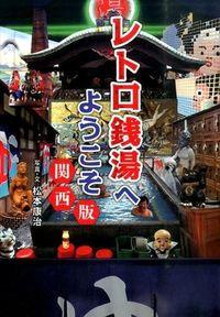 レトロ銭湯へようこそ / 関西版