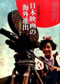 日本映画の海外進出