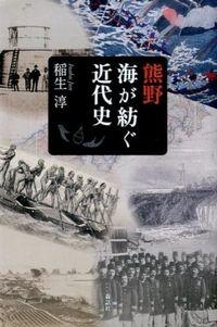 熊野海が紡ぐ近代史