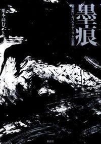 墨痕 / 書芸術におけるモダニズムの胎動