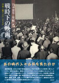 戦時下の映画 日本・東アジア・ドイツ