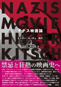 ナチス映画論 ヒトラー・キッチュ・現代