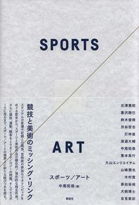 スポーツ/アート