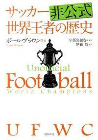 サッカー非公式世界王者の歴史 / UFWC