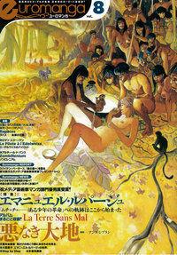 ユーロマンガ 8号 / 最高峰のビジュアルが集結、日本初のヨーロッパ漫画誌!