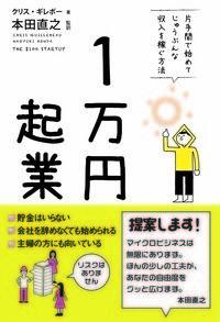 1万円起業 / 片手間で始めてじゅうぶんな収入を稼ぐ方法