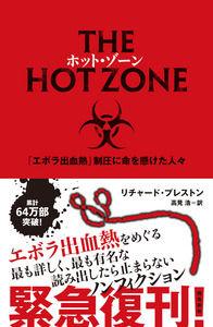 ホット・ゾーン / 「エボラ出血熱」制圧に命を懸けた人々
