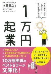 1万円起業 文庫版 / 片手間で始めてじゅうぶんな収入を稼ぐ方法