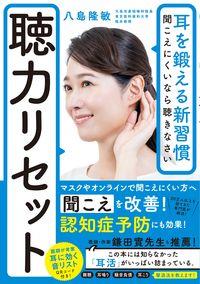 耳を鍛える新習慣 聞こえにくいなら聴きなさい 聴力リセット