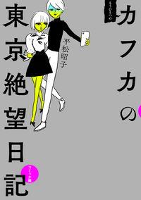 もうひとつのカフカの東京絶望日記 コミック編