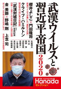 Hanadaセレクション 武漢ウイルスと習近平帝国2020