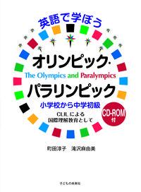 英語で学ぼうオリンピック・パラリンピック 小学校から中学初級 CD-ROM付