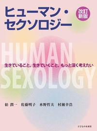 ヒューマン・セクソロジー 生きていること、生きていくこと、もっと深く考えたい
