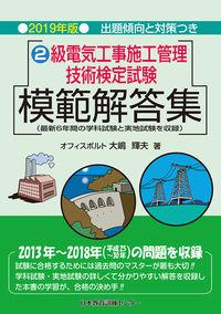 2級電気工事施工管理技術検定試験模範解答集2019年版