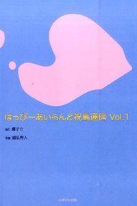 はっぴーあいらんど祝島通信 vol.1