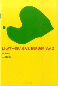 はっぴーあいらんど祝島通信 vol.2