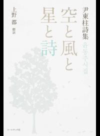 空と風と星と詩 / 尹東柱詩集